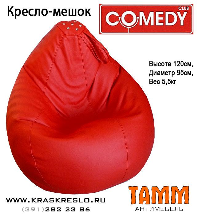 Кресло мешок comedy club