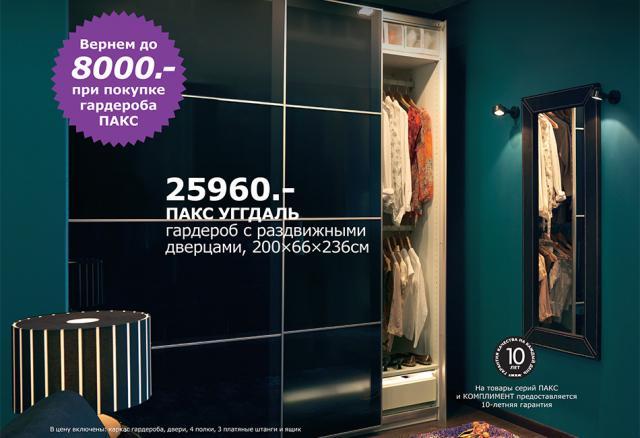 получите скидку 8000 рублей при заказе гардероба икеа красноярск