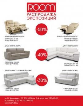 Распродажа экспозиции кожаной мебели! Скидки до 50%.