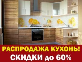 Мебель для кухни - РАСПРОДАЖА готовых кухонь! СКИДКИ до 60%! Жмите...
