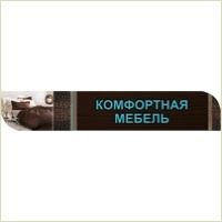 """Открылся новый салон """"Комфортная мебель"""" на Ястынской, 6""""А"""""""