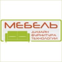 В сентябре в Красноярске состоится I Сибирский мебельный конгресс
