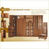 Комплекты мебели для детской - Книжные стеллажи из ангарской сосны