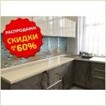 """Мебель для кухни - Кухня МЕСТО """"Адель"""", природный камень"""
