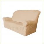 - Чехол Модерн на 3-х местный диван, цвет Какао