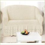 Чехлы на диваны (2х-местные) - Чехол на 2-х местный диван, цвет слоновая кость